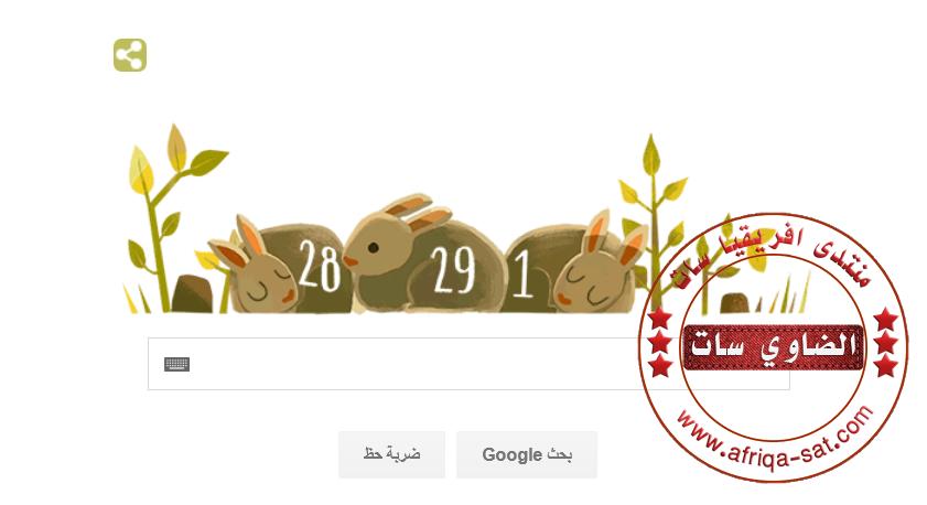 كبيسة احتفال جوجل الاثنين فبراير