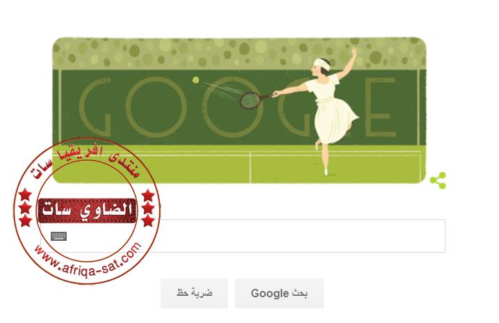 جوجل يحتقل بالذكرى لميلاد لاعبة