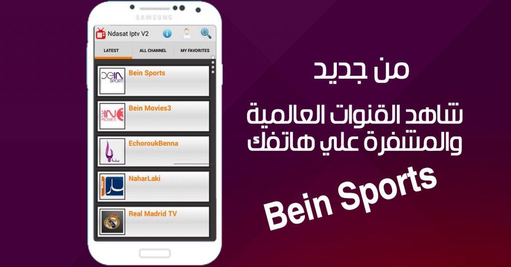 تطبيق Ndasat iptv لمشاهدة القنوات
