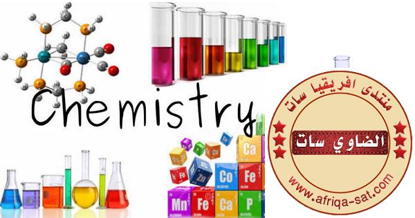 مجموعة الكيمياء chemistry books