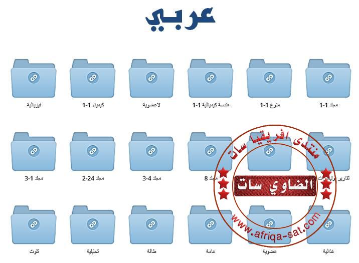 هندسة كيميائية باللغة العربية Chemical
