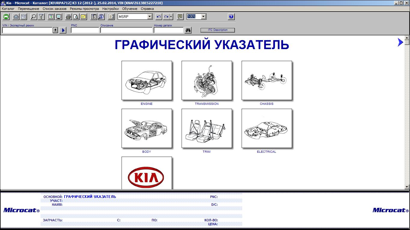 كتالوج غيار سيارات Microcat 2015-11 attachment.php?attac