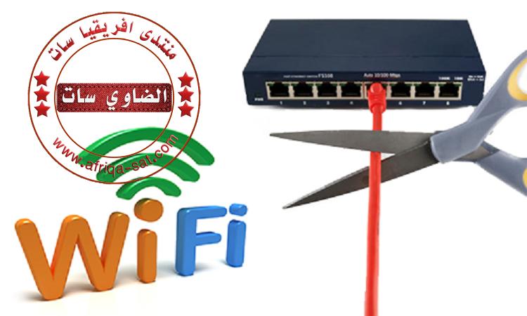برنامج netcut لقطع الانترنت متصل