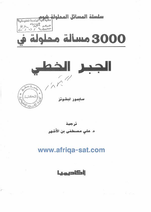 كتاب 3000 مسألة محلولة الجبر