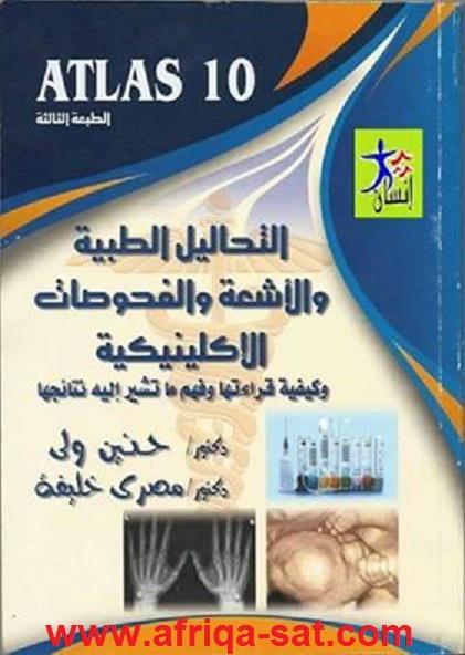 كتاب atlas التحاليل الطبية