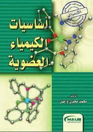 اساسيات الكيمياء العضوية محمد مجدي