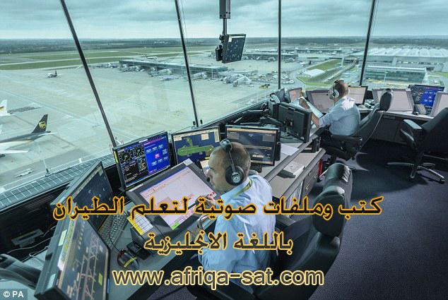 وملفات صوتية لتعلم الطيران باللغة attachment.php?attac