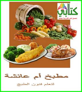 كتاب الطبخ عائشة المطبخ الليبي