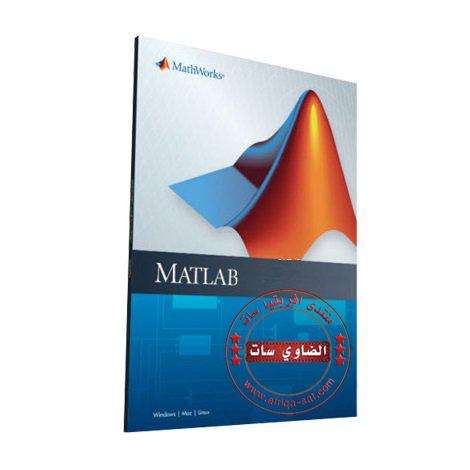 احدث نسخة لبرنامج ماتلاب MATLAB