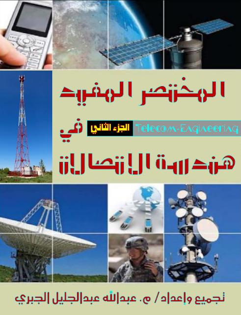 كتاب المختصر المفيد هندسة الاتصالات