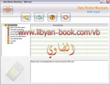 برنامج Data Doctor Recovery SIM.Card attachment.php?attac