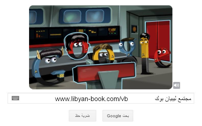 """""""جوجل"""" يحتفل بالذكرى ل""""ستار تريك"""".."""
