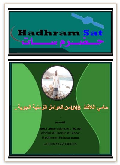 حامي اللاقط العوامل الزمنية الجوية.. attachment.php?attac