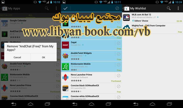 تحديث لمتجر Google Play متوفر
