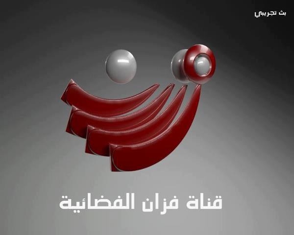 برامج قناة فزان الفضائية رمضان