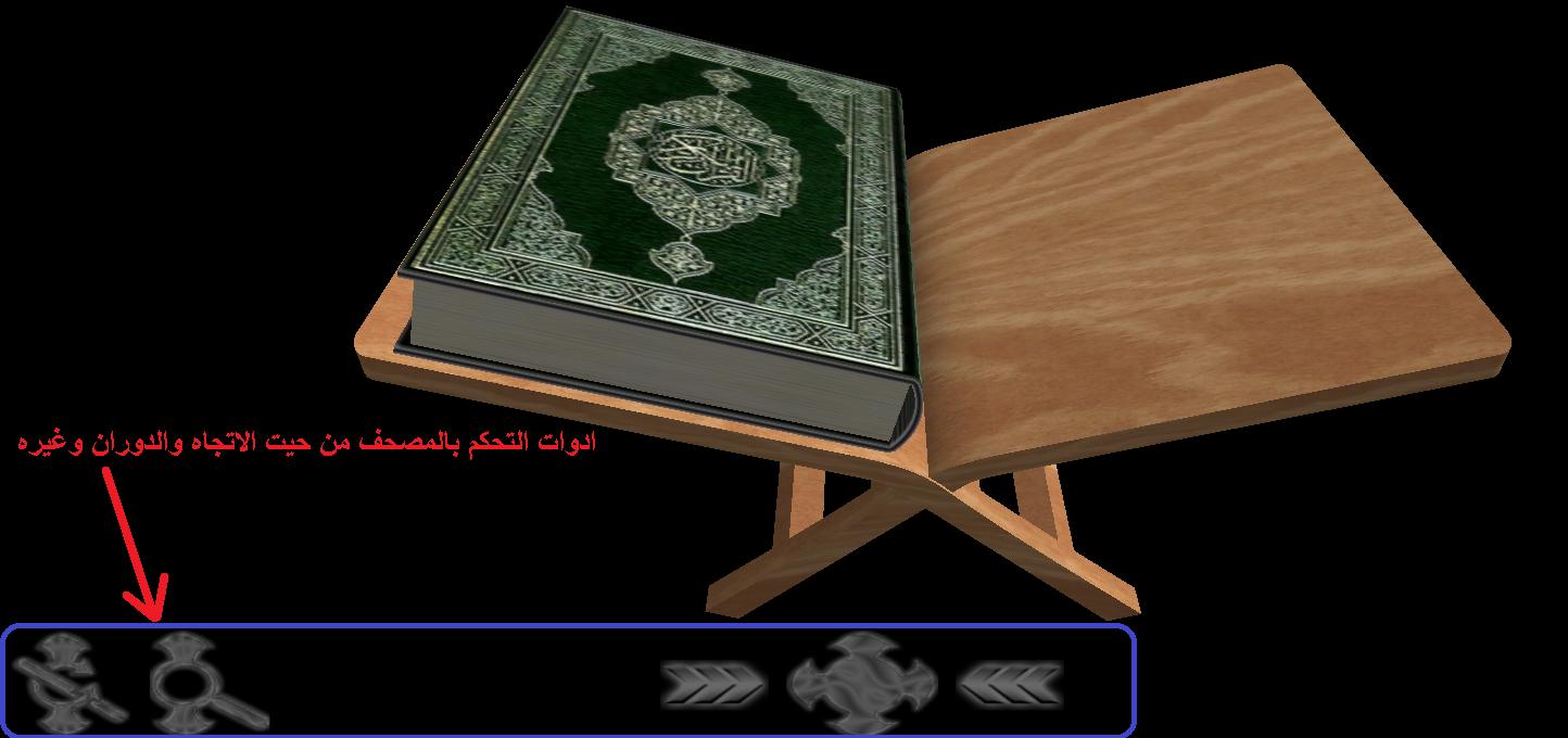 هدية رمضانية مصحف Quran روعة