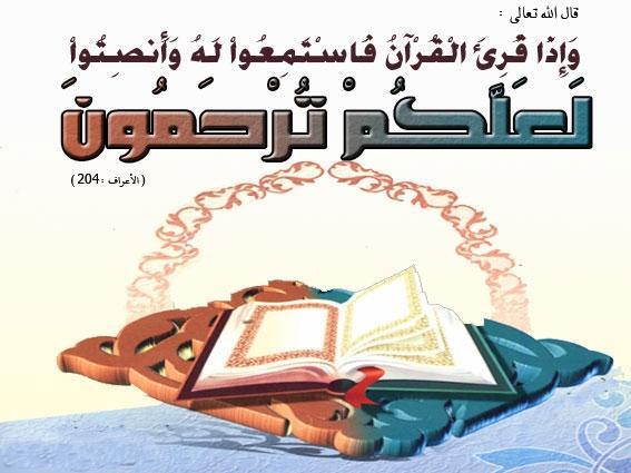إقرأ واستمع وحمل القرآن الكريم