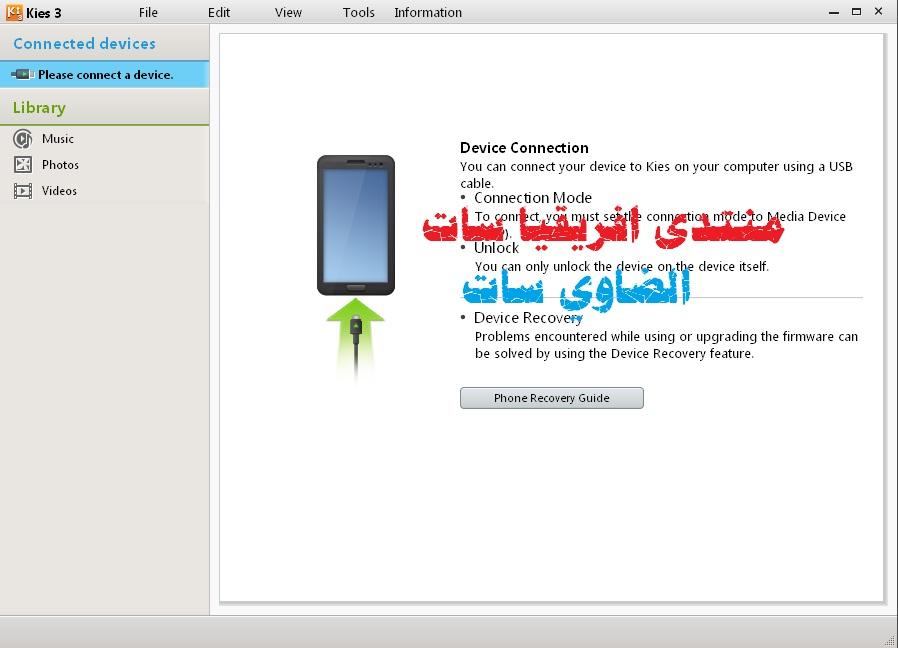 اصدار جديد لبرنامج Samsung Kies