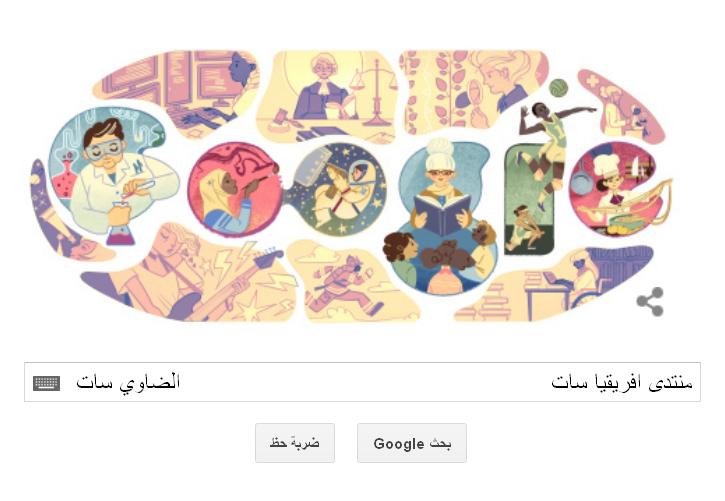 جوجل يحتفل اليوم العالمي للمرأة