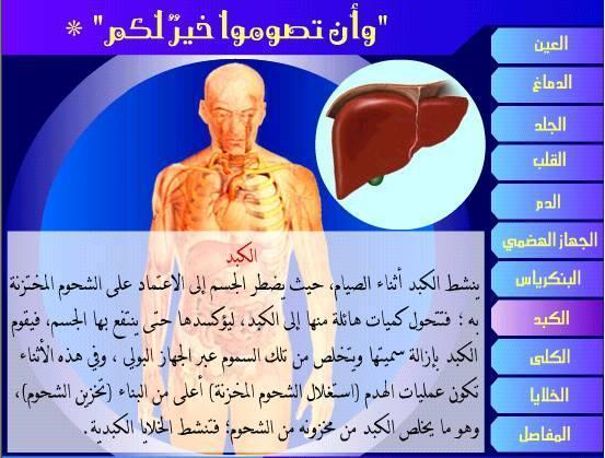 الصوم.. عملية بدون جراحة