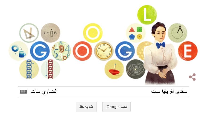 جوجل يحتفل بالذكري الــ لميلاد