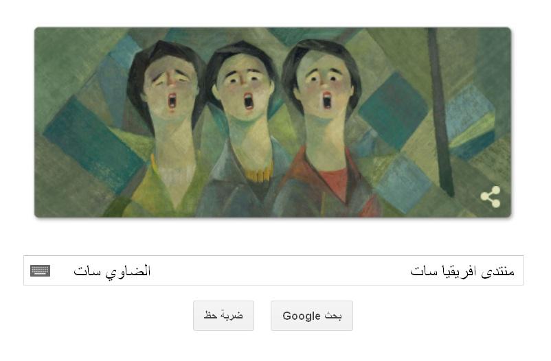 جوجل يحتفل بالذكرى الــ لميلاد