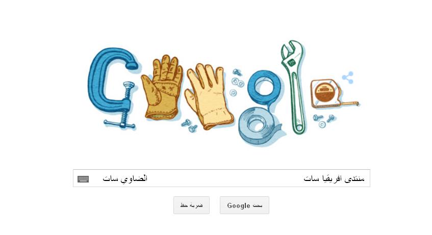 جوجل يحتفل اليوم العالمي للعمل