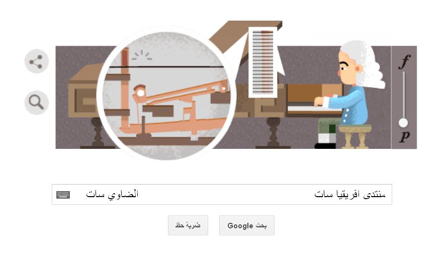 جوجل يحتفل بالذكرى لميلاد الموسيقي