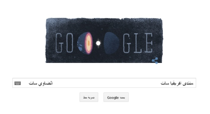جوجل يحتفل بالذكرى لميلاد عالمة