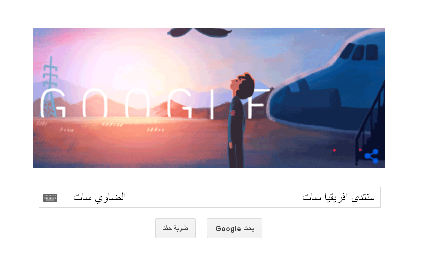 جوجل يحتفل بالذكرى لميلاد رائدة