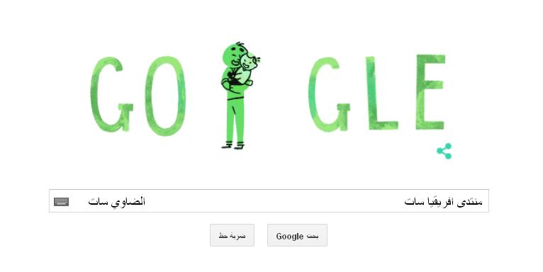 جوجل يحتفل بـــ الاب العالمي