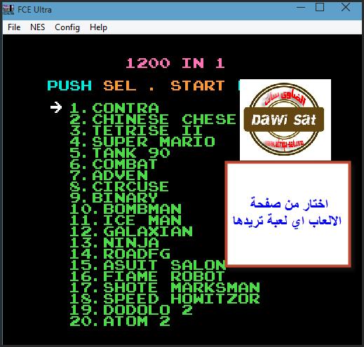 تشغيل 1200 لعبة اتاري القديمة