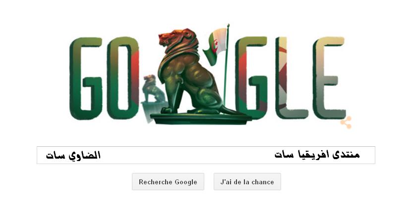جوجل يحتفل الجزائريين بعيد الاستقلال