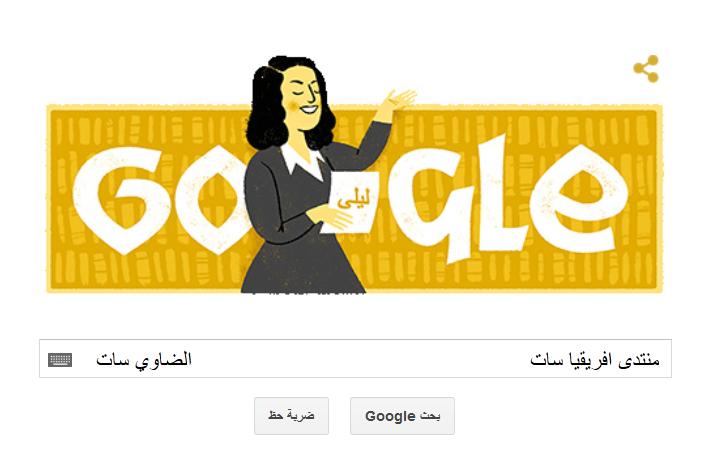 جوجل يحتفل بالذكرى لميلاد الروائية