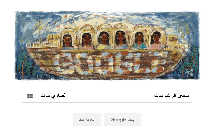 جوجل يحتفل بالدكرى الـــ لميلاد