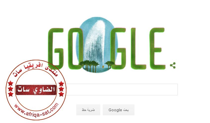 جوجل يحتفل باليوم الوطني للمملكة
